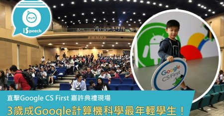 iSpeech 間場_Google CS First Award Ceremony_片頭