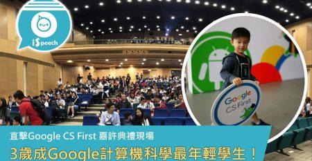 iSpeech 間場_Google CS First Award Ceremony_片頭