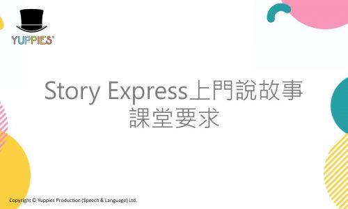 StoryExpress上門說故事 – 課堂要求