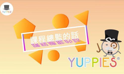 加入Yuppies®社群