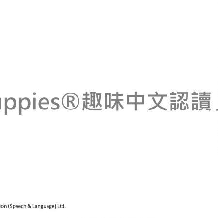 「趣味中文認讀」線上課程