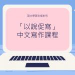 「以說促寫」初小中文寫作課程 (線上講義)